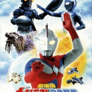 Ultraman Cosmos: The First Contact (2001) photo