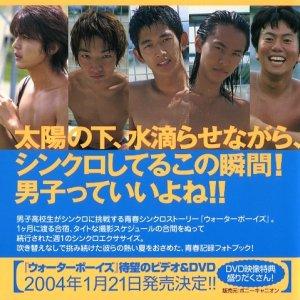 Water Boys (2003)