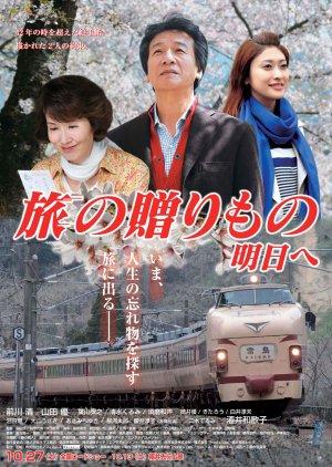 Tabi no Okurimono Ashitae (2012) poster