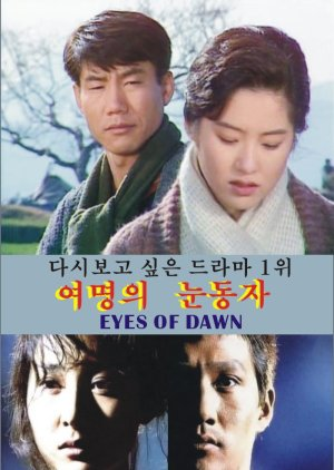 Eyes Of Dawn (1991) poster