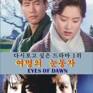 Eyes Of Dawn (1991)