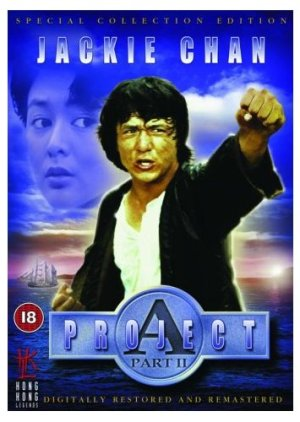 Project A Part II (1987) poster