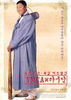 YMCA Baseball Team (2002) poster