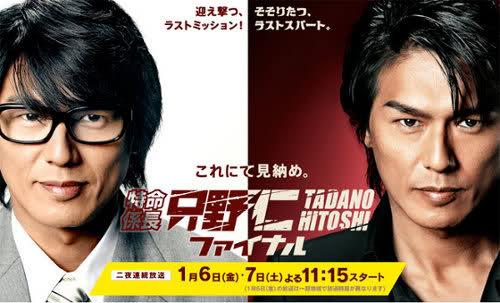 Tokumei Kakarichou Tadano Hitoshi Finale (2012) poster