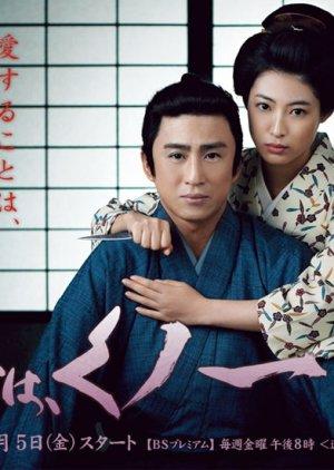 Tsuma wa Kunoichi (2013) poster