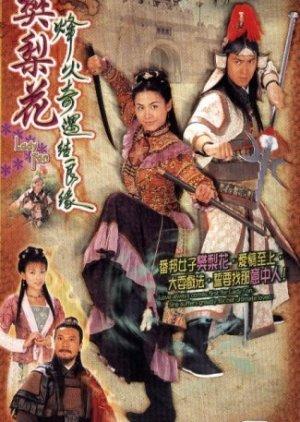 Lady Fan (2004) poster