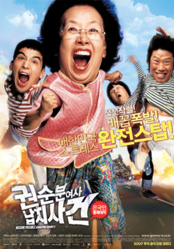 Mission Possible: Kidnapping Granny K (2007) poster