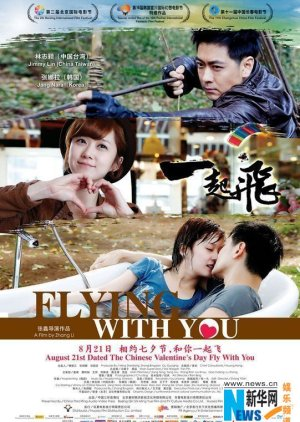 Flying With You (2012) poster