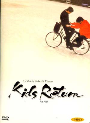 Kids Return (1996) poster