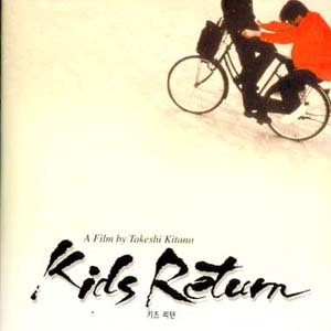 Kids Return (1996) photo