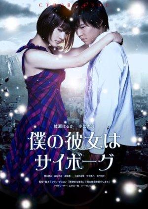 Cyborg She (2008) poster