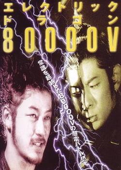 Electric Dragon 80.000 V (2001) poster