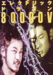 Underground Japanese Cyberpunk and Biopunk Splatteers