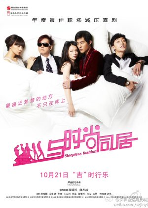 Sleepless Fashion (2011) poster
