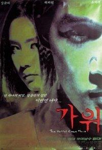 Nightmare (2000) photo