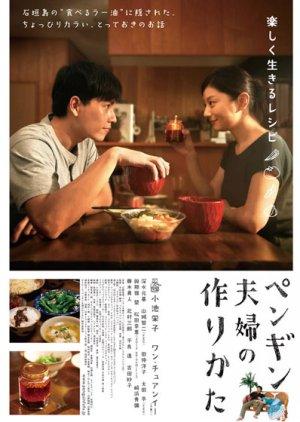 Penguin Fufu (2012) poster