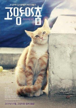 Dancing Cat (2011) poster