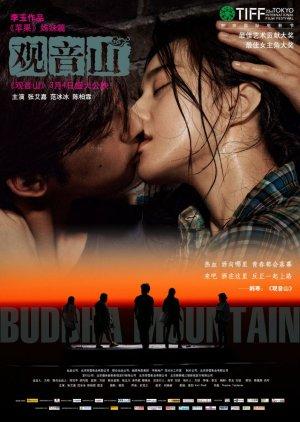 Buddha Mountain (2011) poster