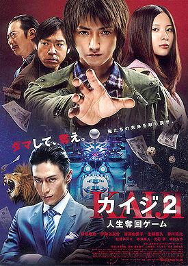 Kaiji 2 (2011) poster