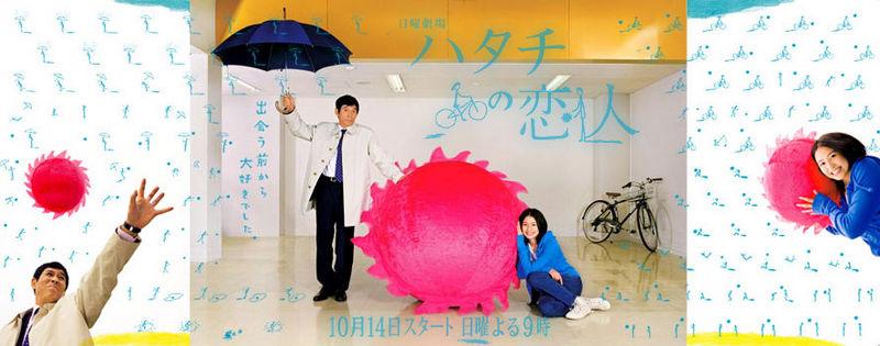 Hatachi no Koibito (2007) poster