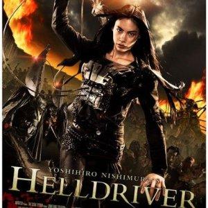 Helldriver (2011) photo