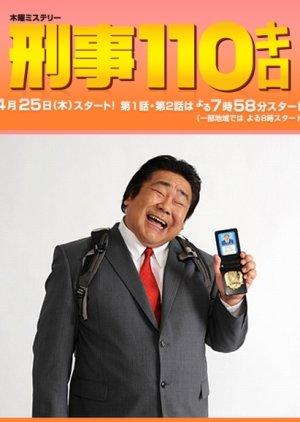 Keiji 110 Kilo
