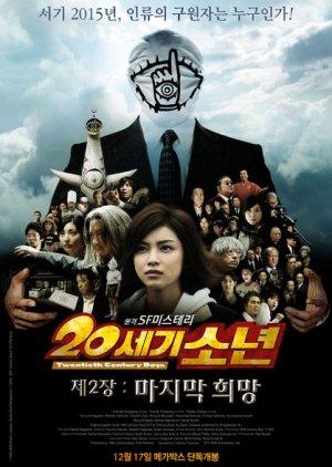 20th Century Boys 2: The Last Hope (2009) poster