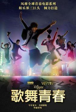Disney High School Musical: China (2010) poster