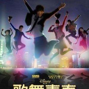 Disney High School Musical: China (2010) photo