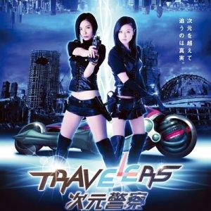Travelers: Dimension Police  (2013) photo