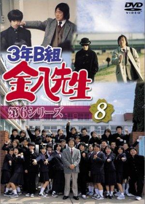 3 nen B gumi Kinpachi Sensei 6