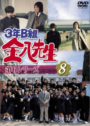 3 nen B gumi Kinpachi Sensei 6 (2001) poster