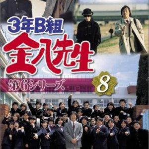 3 nen B gumi Kinpachi Sensei 6 (2001) photo