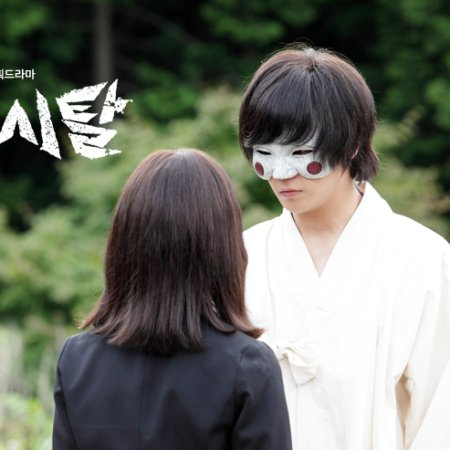 The Bridal Mask Episode 12
