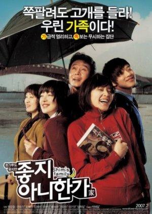 Shim's Family (2007) poster