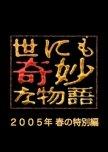 Yonimo kimyon na monogatari (watch order)