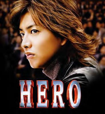 HERO SP (2006) poster
