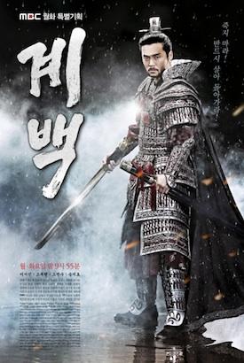 Gye Baek (2011) poster