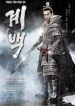 Historical (Korean Three Kingdoms)