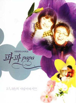 Papa (1996) poster
