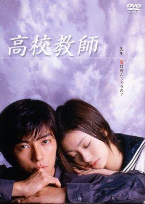 Kou Kou Kyoushi 2003