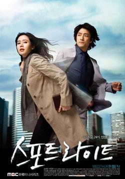 Spotlight (2008) poster