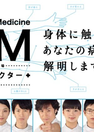 GM~Odore Doctor