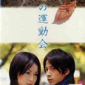Fuyu no Undokai (2005) photo