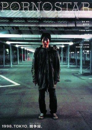 Tokyo Rampage (1998) poster