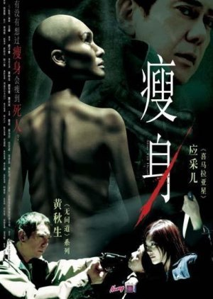 Slim Till Dead (2005) poster