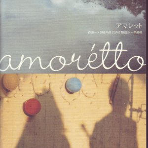 Amoretto (2004) photo