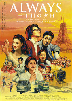 Always: Sunset on Third Street (2005) poster