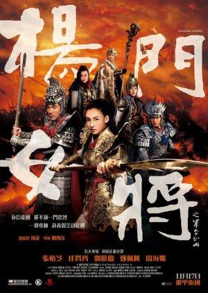 Legendary Amazons (2011) poster