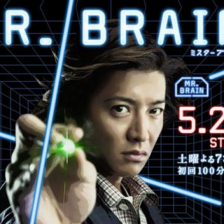 MR. BRAIN (2009) photo